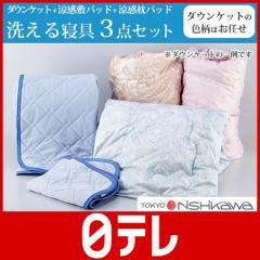 東京西川 洗える寝具3点セット 日テレshop(日本テレビ 通販)