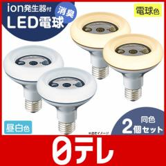 ion発生器付LED電球2個セット  日テレポシュレ(日本テレビ 通販 ポシュレ)