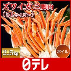 ボイルズワイガニ脚肉2.5kg (5Lサイズ〜) 日テレポシュレ(日本テレビ 通販 ポシュレ)