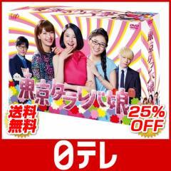「東京タラレバ娘」 DVD-BOX 日テレshop(日本テレビ 通販)