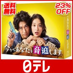 「今からあなたを脅迫します」 Blu-ray BOX 日テレポシュレ(日本テレビ 通販)