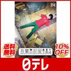 「吾輩の部屋である」 DVD BOX 日テレポシュレ(日本テレビ 通販)