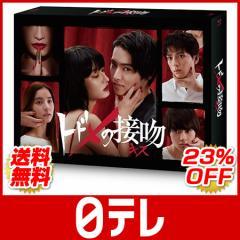 トドメの接吻 Blu-ray BOX 日テレポシュレ(日本テレビ 通販)