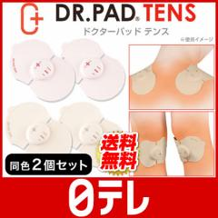 DR.PAD TENS 2個セット 「医療機器」  日テレshop(日本テレビ 通販 ポシュレ)