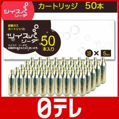 ツイスパソーダ カートリッジ50本 日テレshop(日本テレビ 通販 ポシュレ)