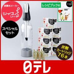 炭酸水メーカー ツイスパソーダ スペシャルセット  日テレshop(日本テレビ 通販 ポシュレ)