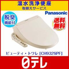 パナソニック 温水洗浄便座 脱臭機能付 取替えサービス 日テレshop(日本テレビ 通販 ポシュレ)