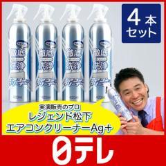 レジェンド松下 エアコンクリーナーAG+ 4本セット  日テレshop(日本テレビ 通販 ポシュレ)