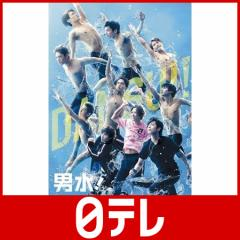 「男水!」上巻 Blu-ray  日テレshop(日本テレビ 通販)