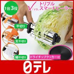 Vivaトリプルスマートピーラー ドライチップクッカー付 日テレshop(日本テレビ 通販)