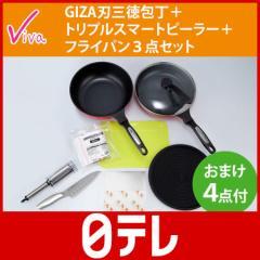Viva GIZA刃三徳包丁+トリプルスマートピーラー+Vivaフライパン3点セット 特典付  日テレshop(日本テレビ 通販)