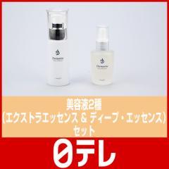美容液2種(エクストラエッセンス・ディープ・エッセンス)セット 日テレshop(日本テレビ 通販 ポシュレ)