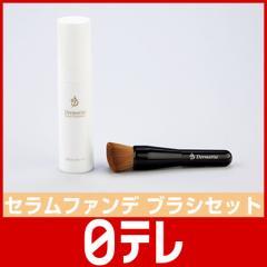 セラムファンデ+ブラシセット 日テレshop(日本テ...