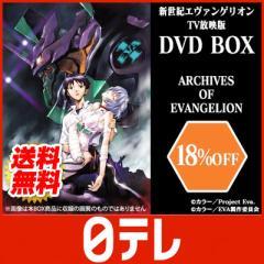 新世紀エヴァンゲリオン TV放映版 DVD BOX ARCHIVES OF EVANGELION 日テレshop(日本テレビ通販)