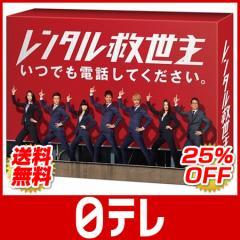 「レンタル救世主」 Blu-ray BOX 日テレshop(日本テレビ 通販)