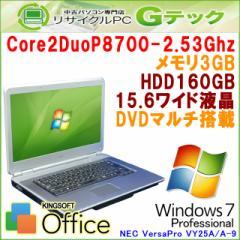 DVDが焼けるマルチドライブ搭載!NEC VersaPro VY25A/A-9 Core2Duo2.53Ghz メモリ3GB HDD160GB DVDマルチ 15.6型 Office 送料無料