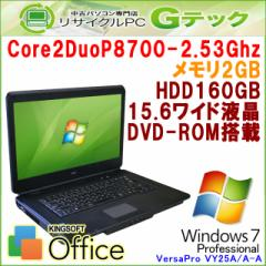 高性能Core2Duo搭載! NEC VersaPro VY25A/A-A Core2Duo2.53Ghz メモリ2GB HDD160GB DVDROM 15.6型 Office 送料無料