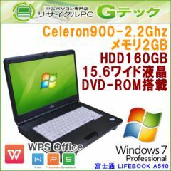 Windows7 Celeron900プロセッサ搭載 富士通 LIFEBOOK A540/A Celeron900 メモリ2GB HDD160GB DVDROM 15.6型 Office 送料無料