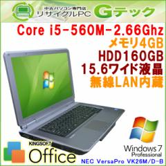 Windows7 Professional WIFI内蔵 NEC VersaPro VK26M/D-B Core i5-2.66Ghz メモリ4GB HDD160GB DVDROM 無線LAN 15.6型 Office 送料無料
