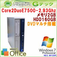 Windows7 高性能Core2Duo搭載 NEC MY29R/A-A Core2Duo2.93Ghz メモリ2GB HDD160GB DVDマルチ [本体のみ] Office 送料無料