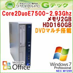 [MS Office 2003Personal]NEC MY29R/A-A Core2Duo2.93Ghz メモリ2GB HDD160GB DVDマルチ [本体のみ] 送料無料