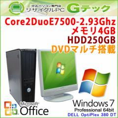 [MS Office 2013Home&Business]DELL OptiPlex 380 DT Core2Duo2.93Ghz メモリ4GB HDD250GB DVDマルチ [17インチ液晶付] 送料無料