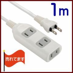 オーム電機 電源タップ 3個口 延長コード 1M付き HS-T1981W 00-1981