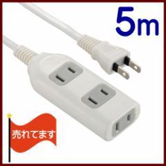 オーム電機 電源タップ 3個口 延長コード 5M付き HS-T1984W 00-1984
