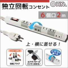 オーム電機 電源コード 6個口 電源タップ 延長コード 2m付き 独立回転式コンセント フリーキャップ式 電源プラグ 00-1233