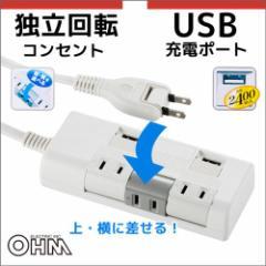 オーム電機 電源タップ 3個口 USB充電ポート付き 延長コード 1.5m付き 独立回転式コンセント 00-1252