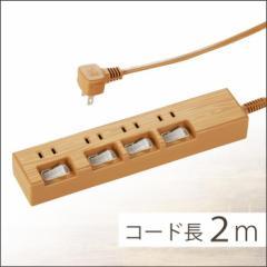 個別スイッチ付節電タップ 木目調 4個口 2m HS-TP42A43WO 00-1443