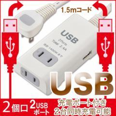 OHM USB充電ポート付き電源タップ 2個口 1.5m HS-T215U2-W 00-2000 オーム電機
