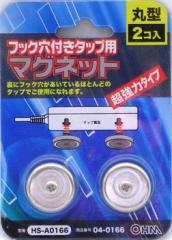 オーム電機 フック穴付タップ用マグネット 丸型タイプ 2個入り! 04-0166