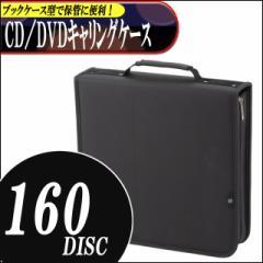 OHM CD・DVDキャリングケース 160枚収納 ブラック/黒 01-3368 オーム電機
