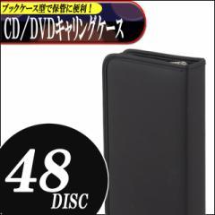 OHM CD・DVDキャリングケース 48枚収納 ブラック/黒 01-3370 オーム電機
