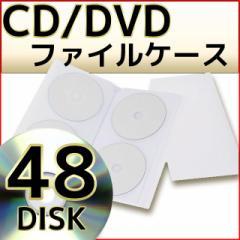 OHM CD/DVDファイルケース ブックケース型 48枚まで収納 01-3380 オーム電機