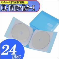 OHM CD/DVDファイルケース ブックケース型 24枚まで収納 01-3381 オーム電機