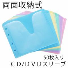 OHM CD/DVDスリーブ 不織布 両面収納 省スペースに大量収納 ケース別売 50枚 ミックスカラーOA-RSLV-50MX 01-0553 オーム電機