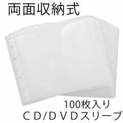 OHM CD/DVDスリーブ 不織布 両面収納 省スペースに大量収納 ケース別売 100枚 白/ホワイトOA-RSLV100W 01-0555 オーム電機