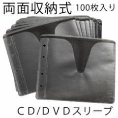 OHM DVD&CDスリーブ 両面収納 不織布 ブラック 100枚 OA-RSLV100K 01-0556 オーム電機