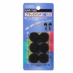 【メール便対応】オーム電機 イヤーパッド ブラック 6個(3組) EAR-1333 01-1333m