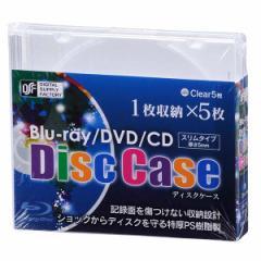 OHM ブルーレイ/CD/DVDスリムケース 5枚パック クリア OA-RBCD1-5C 01-3295 オーム電機