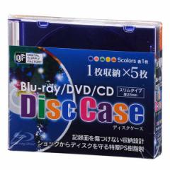 OHM ブルーレイ/CD/DVDスリムケース 5枚パック ミックス OA-RBCD1-5MIX 01-3296 オーム電機