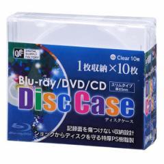 OHM ブルーレイ/CD/DVDスリムケース 10枚パック クリア OA-RBCD1-10C 01-3297 オーム電機