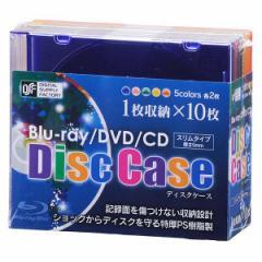 OHM ブルーレイ/CD/DVDスリムケース 10枚パック ミックス OA-RBCD1-10MIX 01-3298 オーム電機