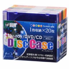 OHM ブルーレイ/CD/DVDスリムケース 20枚パック ミックス OA-RBCD1-20MIX 01-3300 オーム電機