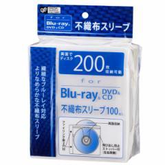 OHM ブルーレイ&DVD&CDスリーブ 2枚収納 100枚入 白/ホワイト OA-RBS100-W 01-3719 オーム電機