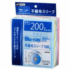 OHM ブルーレイディスクスリーブ 100枚入 5色ミックス OA-RBS100-MX 01-3720 オーム電機
