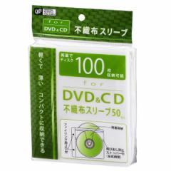OHM DVD&CDスリーブ 2枚収納 50枚入 白/ホワイト OA-RSL50-W 01-3721 オーム電機