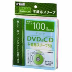 OHM DVD&CDスリーブ 2枚収納 50枚入 5色ミックスOA-RSL50-MX 01-3722 オーム電機